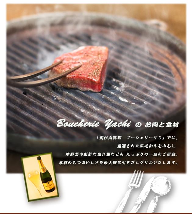 ブーシェリーやちのお肉と食材画像