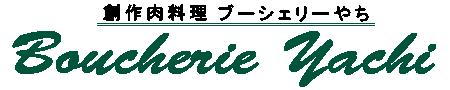 Boucherie Yachi -ブーシェリーやち